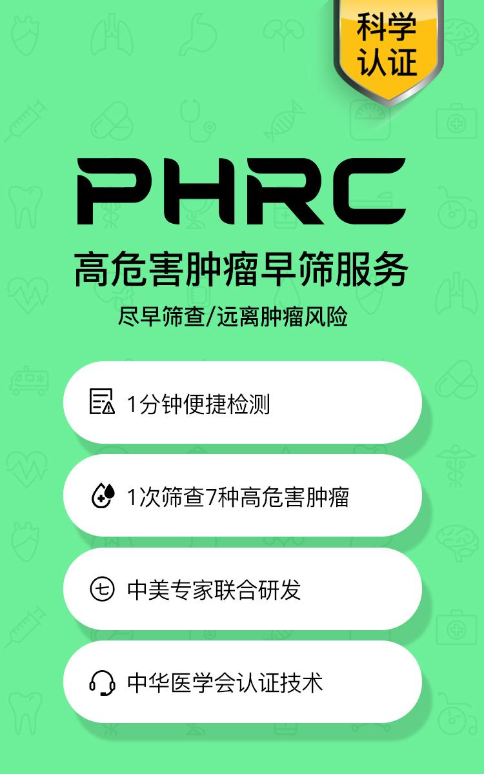 PHRC肿瘤早筛服务