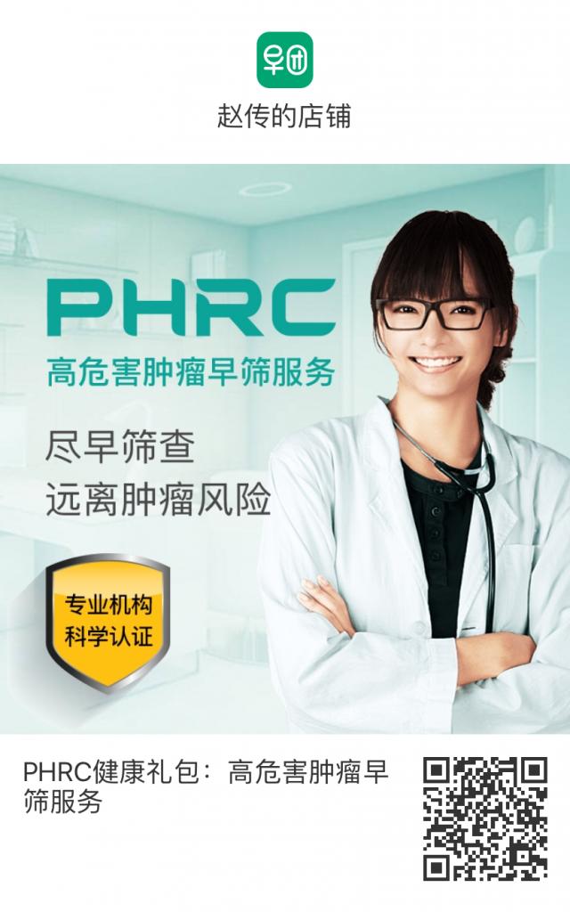 phrc肿瘤筛查