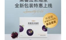 大漠紫光黑番茄多少钱一盒?