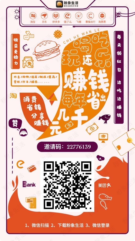 粉象生活app