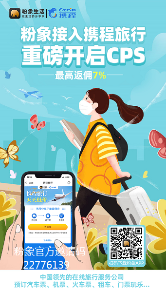 经常携程订机票有返利吗?