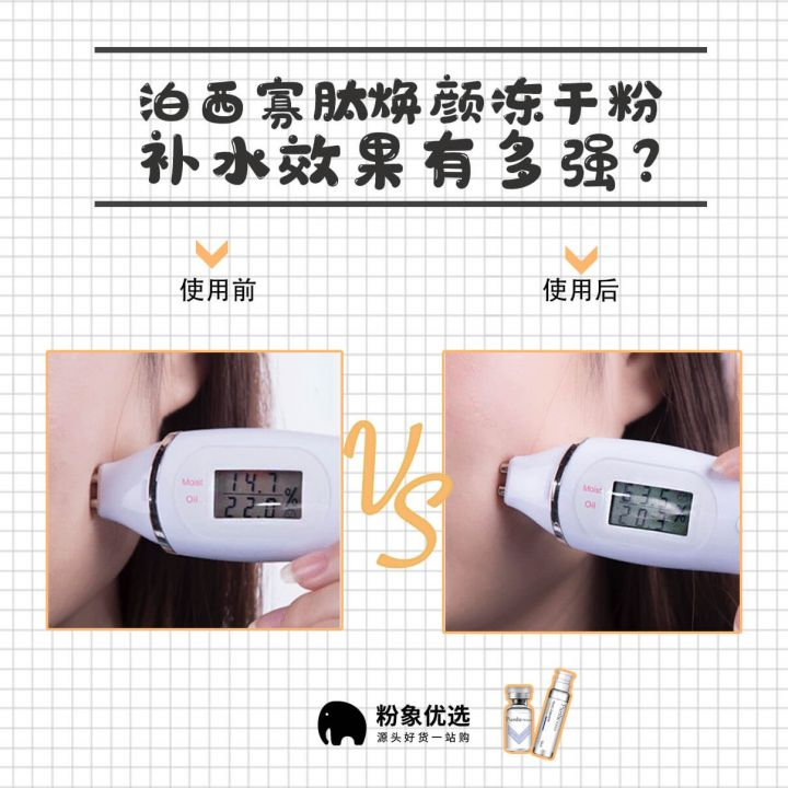 冻干粉对皮肤有什么作用和功效? -4