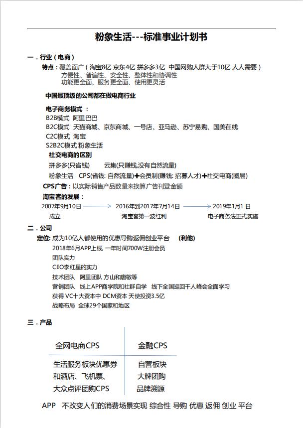 粉象生活2020手机副业兼职创业计划白皮 -2
