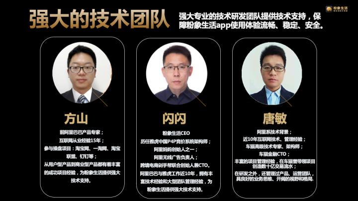 粉象生活2020手机副业兼职创业计划白皮 -5