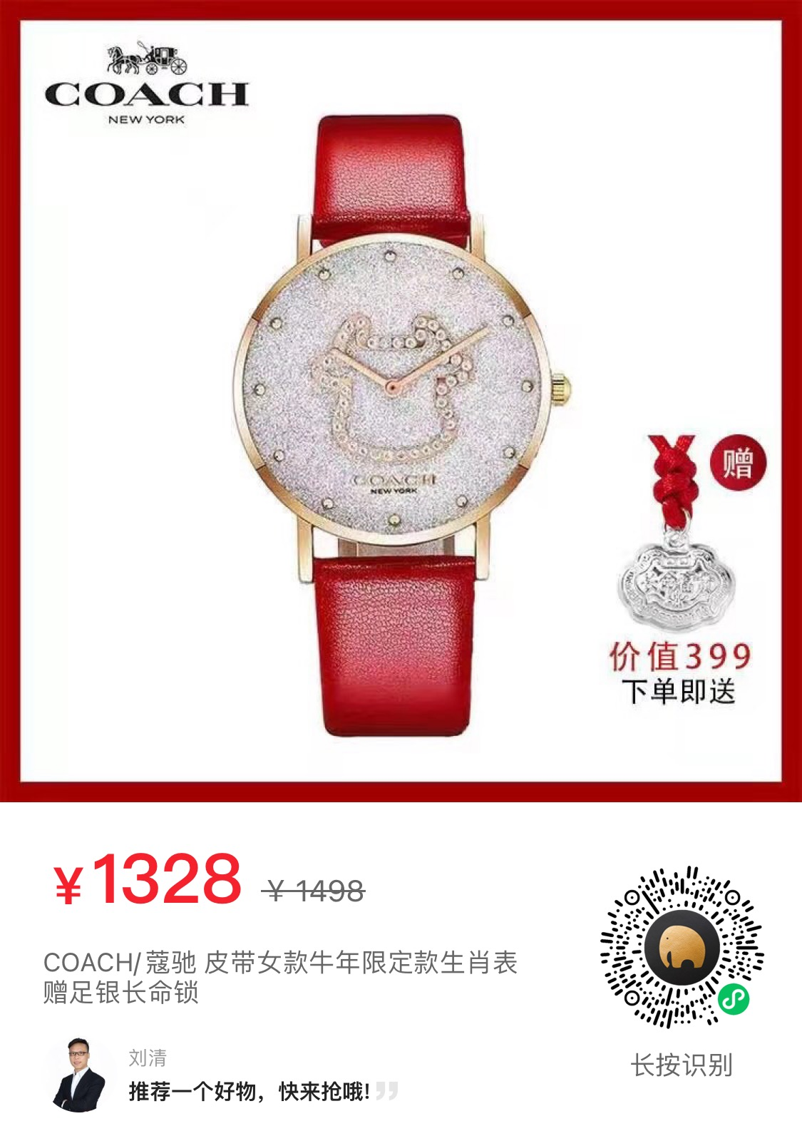 COACH蔻驰牛年纪念款女生手表价格!