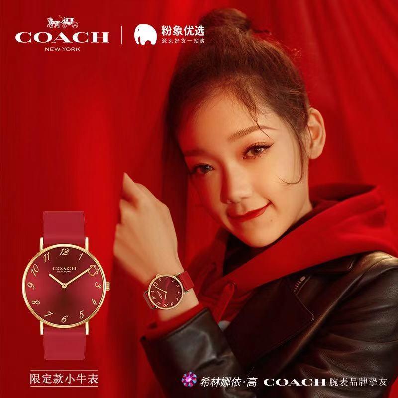 蔻驰牛年纪念款手表