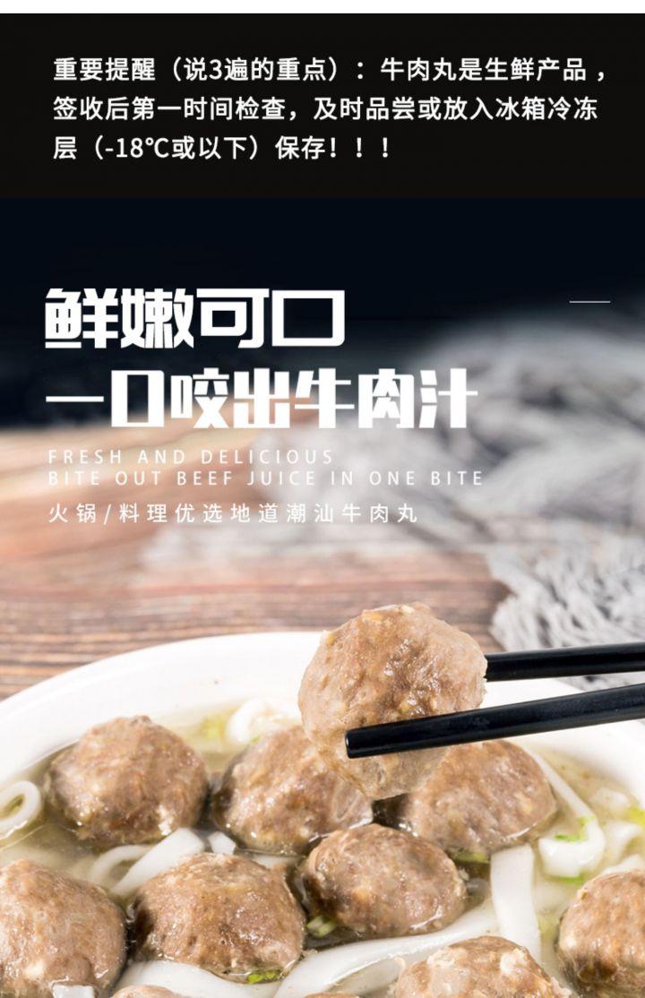 正宗潮汕牛丸手打牛肉丸 -1