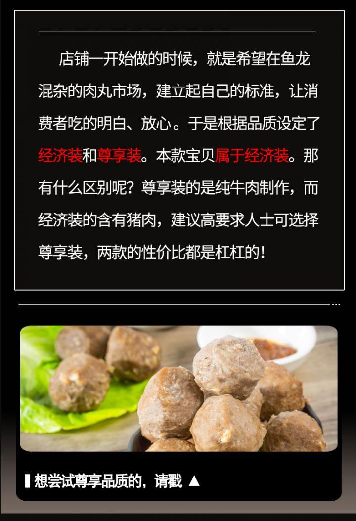 正宗潮汕牛丸手打牛肉丸 -3