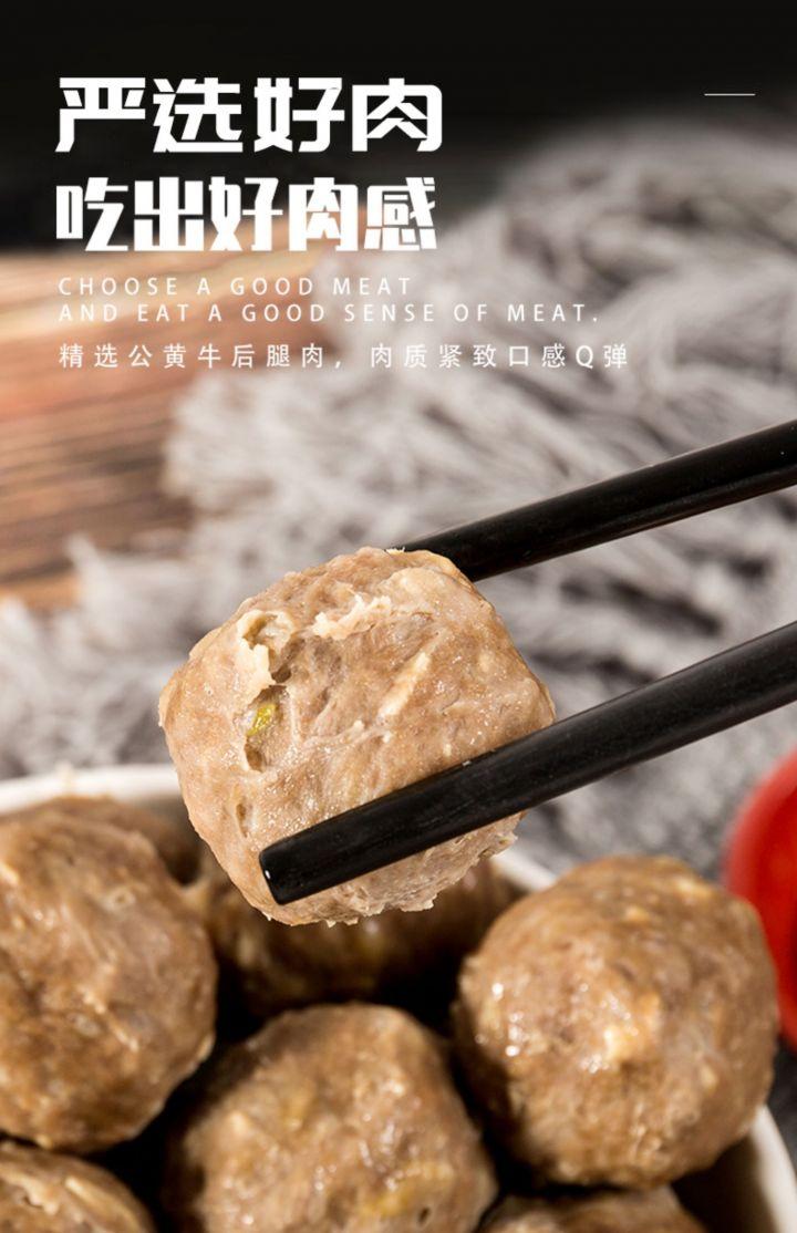 正宗潮汕牛丸手打牛肉丸 -6