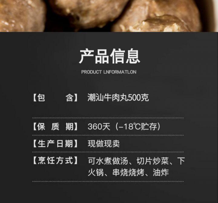 正宗潮汕牛丸手打牛肉丸 -7
