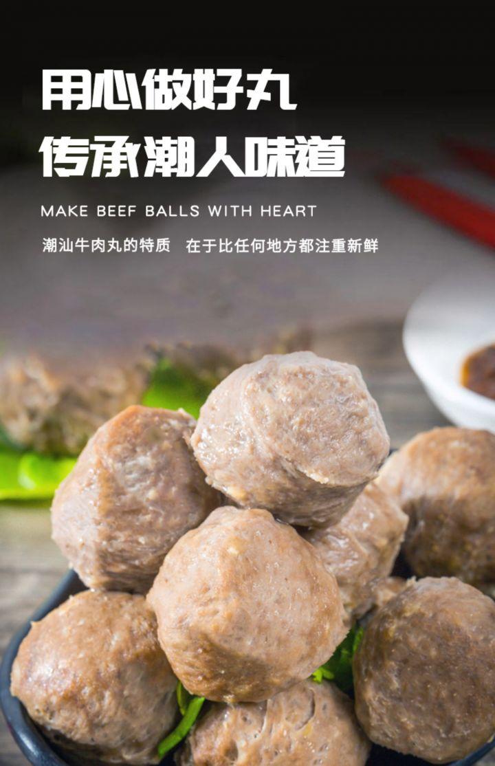 正宗潮汕牛丸手打牛肉丸 -8