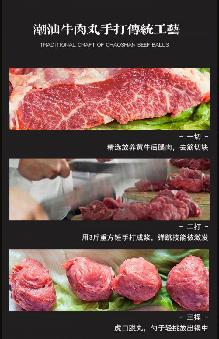 正宗潮汕牛丸手打牛肉丸 -10