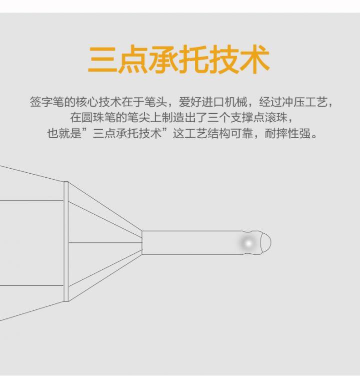 爱好中性笔2支送8支笔芯 -5