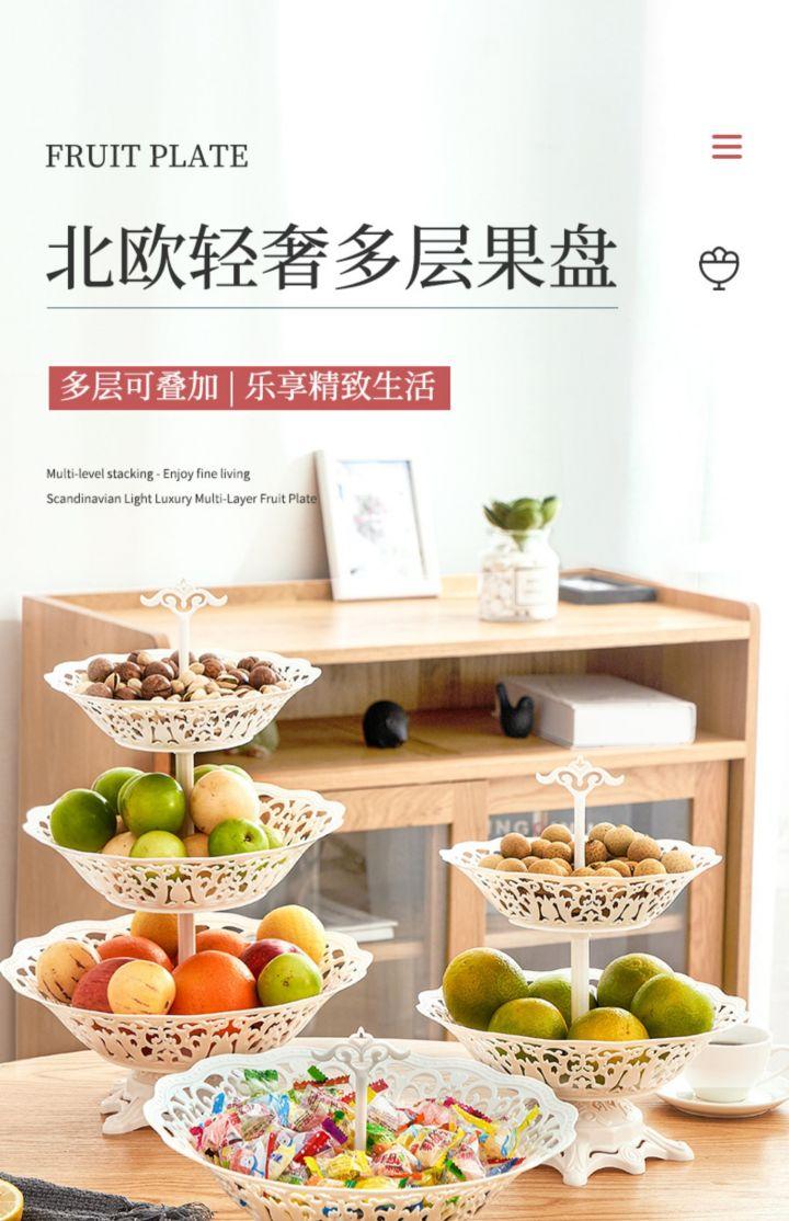 【蔓洁丽】现代家用欧式多层水果盘 -1