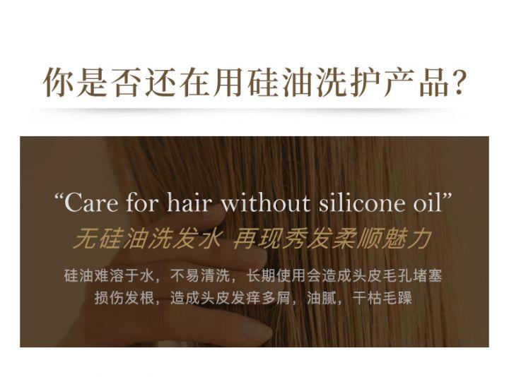【拍3件】欧苏汀香氛洗发水500ml/瓶 -2