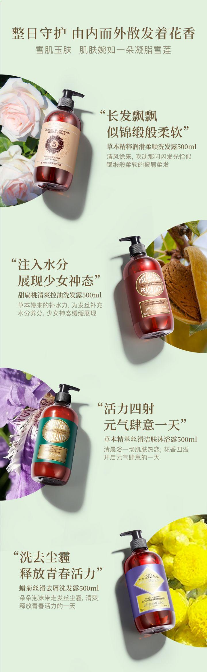 【拍3件】欧苏汀香氛洗发水500ml/瓶 -5