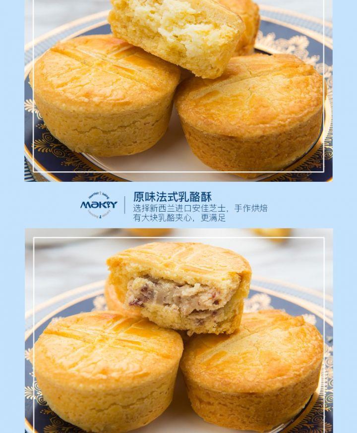 【米旗】法式乳酪酥6粒装 -6