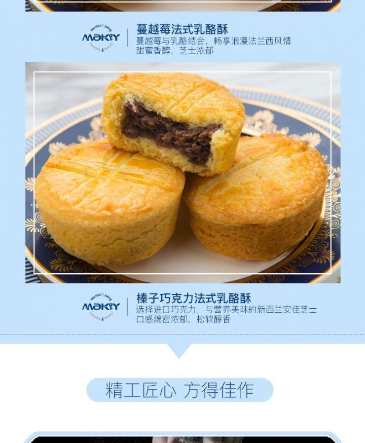 【米旗】法式乳酪酥6粒装 -7