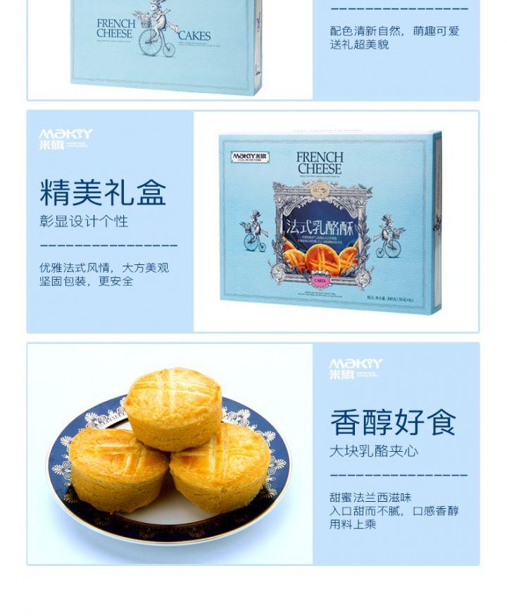 【米旗】法式乳酪酥6粒装 -9