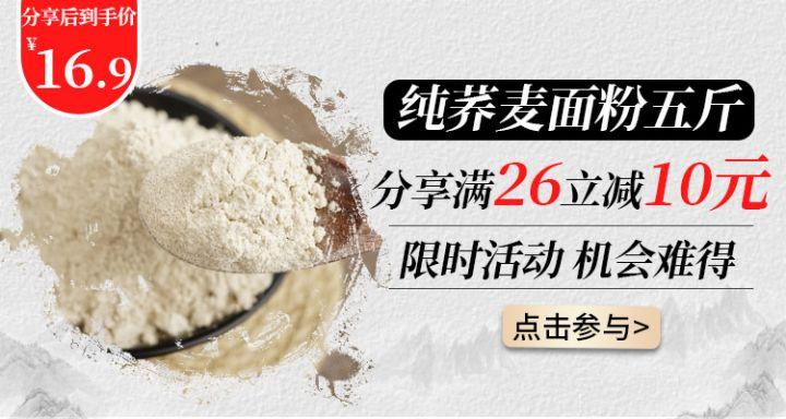 【5斤】纯荞麦面粉黑麦面粉 -2