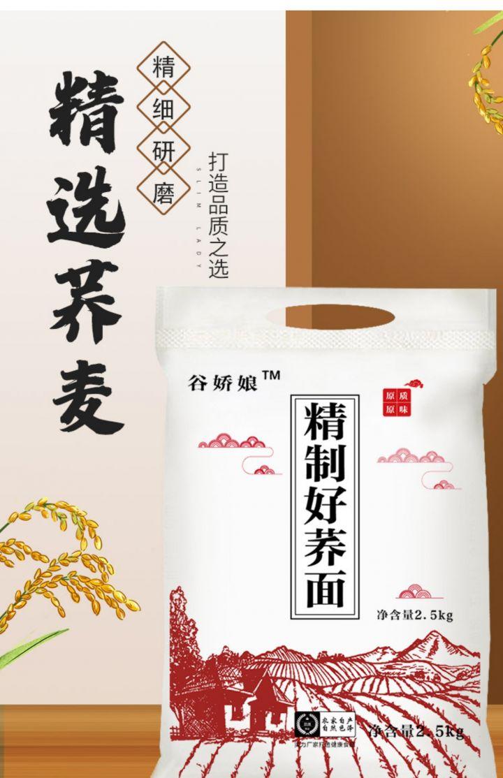 【5斤】纯荞麦面粉黑麦面粉 -6