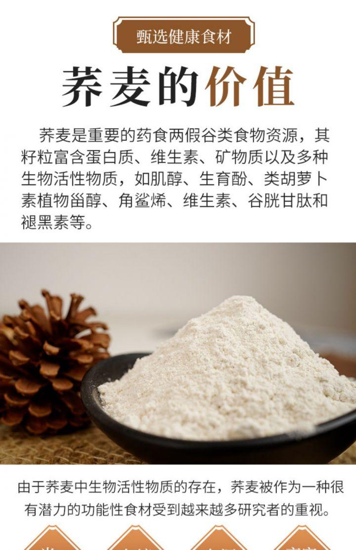 【5斤】纯荞麦面粉黑麦面粉 -8