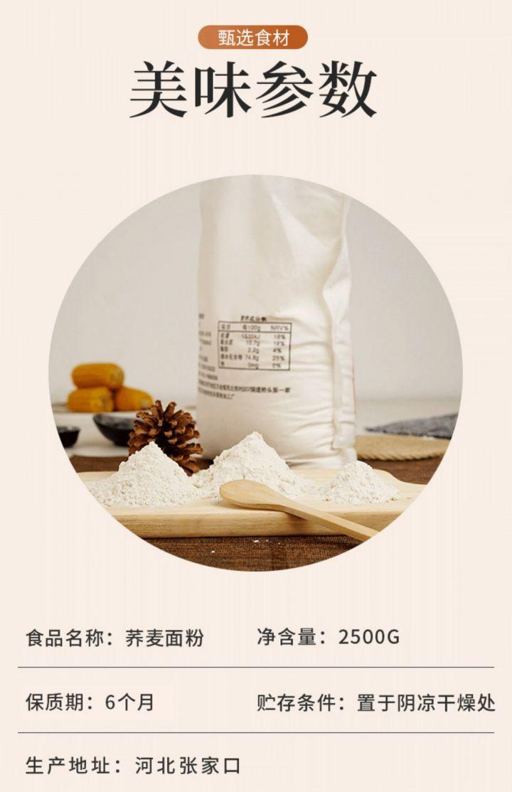 【5斤】纯荞麦面粉黑麦面粉 -10