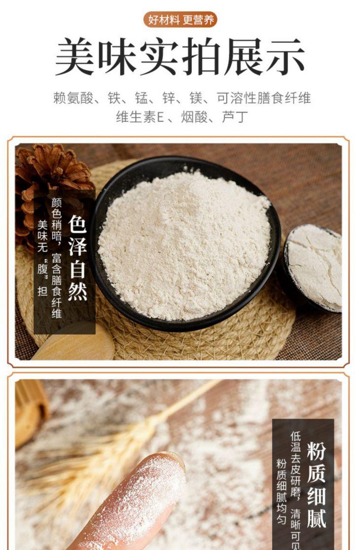 【5斤】纯荞麦面粉黑麦面粉 -14