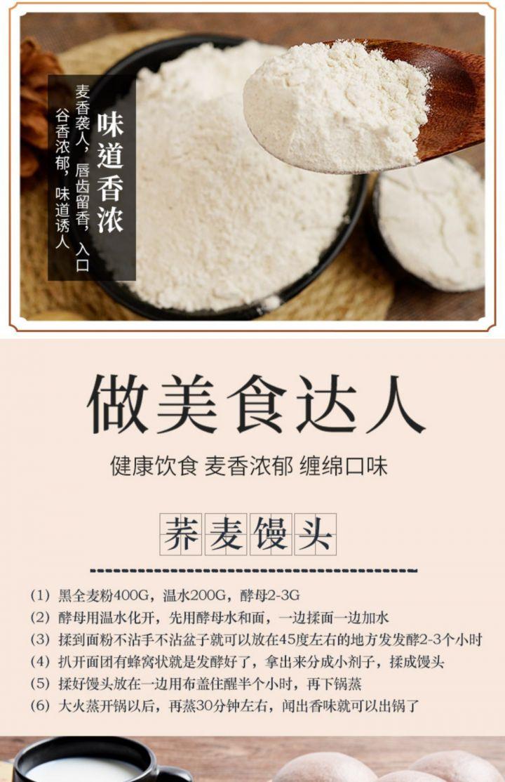 【5斤】纯荞麦面粉黑麦面粉 -16