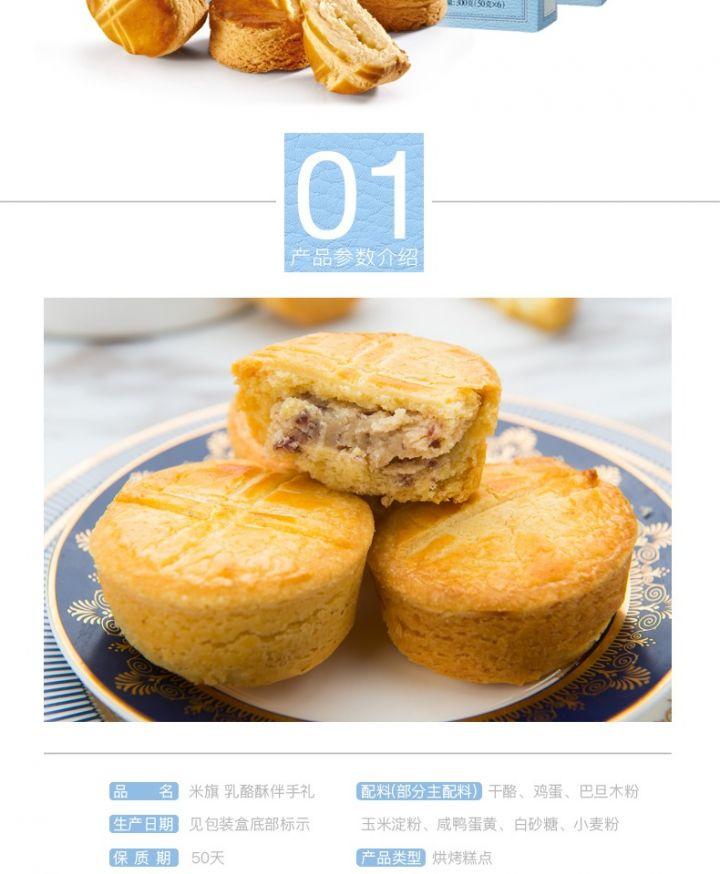 【米旗】法式乳酪酥6粒装 -2