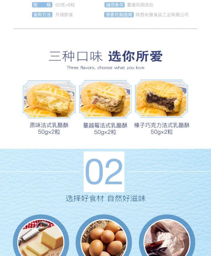 【米旗】法式乳酪酥6粒装 -3