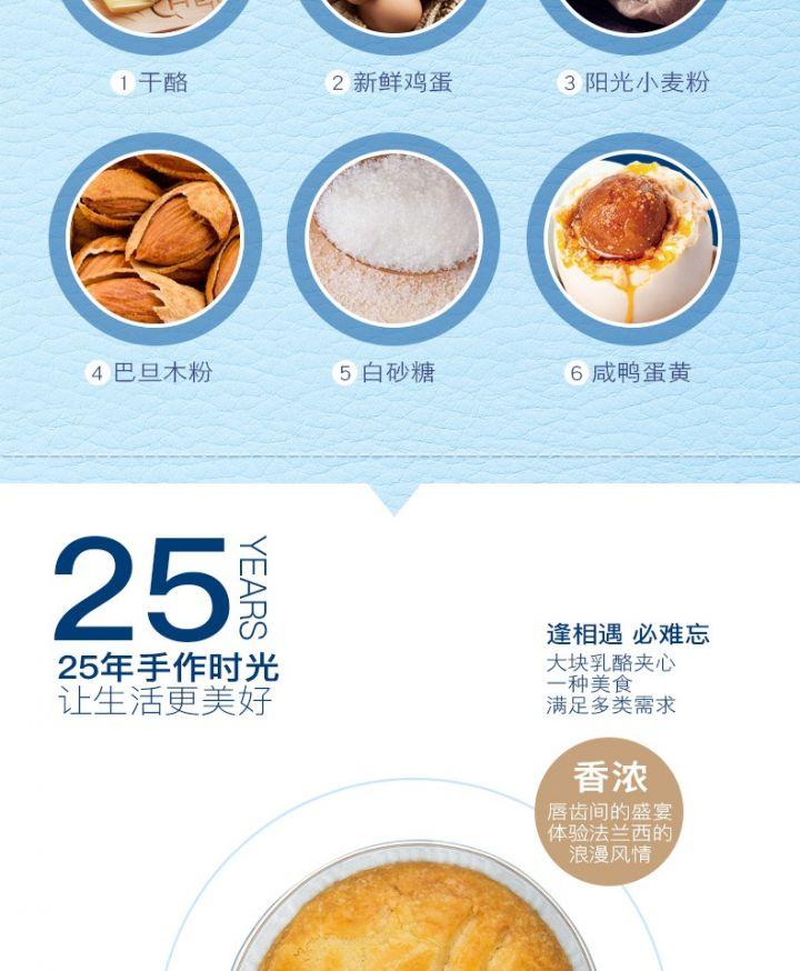 【米旗】法式乳酪酥6粒装 -4