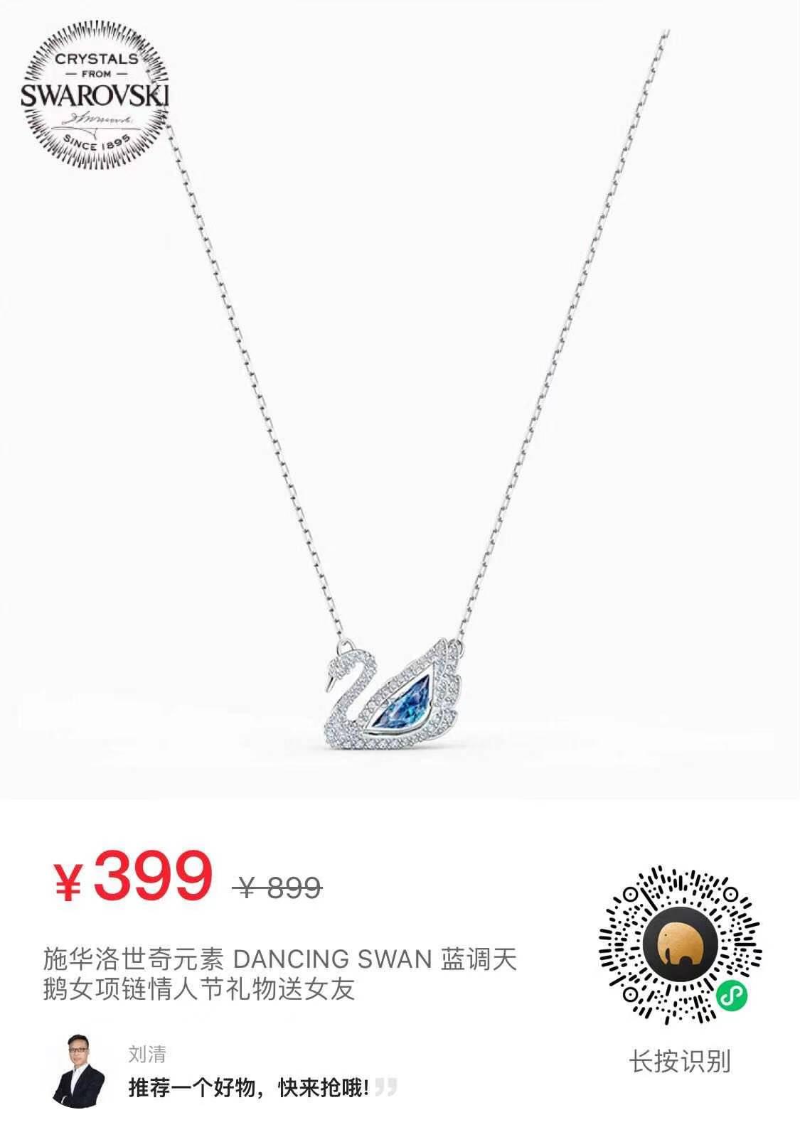 施华洛世奇元素水晶天鹅吊坠情人节礼物